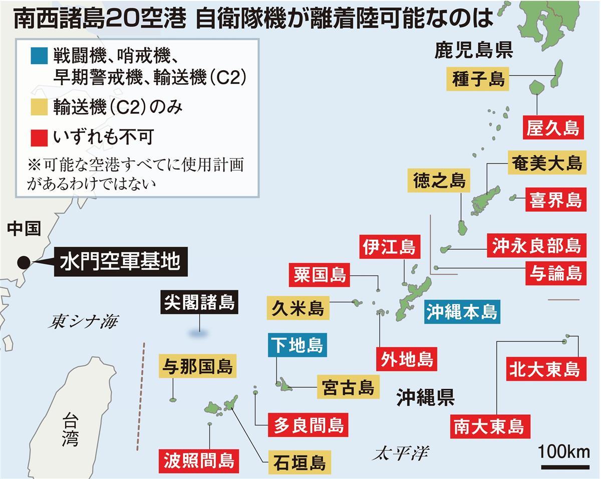 南西諸島防衛、空港足りぬ…9割が戦闘機「×」 下地島は県が認めず ...