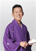 博多・天神落語まつり、10月30日から規模縮小し各地で開催