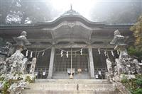 世界遺産・玉置神社、来秋200年ぶり大改修へ 費用捻出に奉賛会設立 奈良