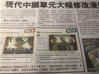 """天安門も雨傘も削除…香港教科書、出版社が""""自己検閲"""" 教師ら反発"""
