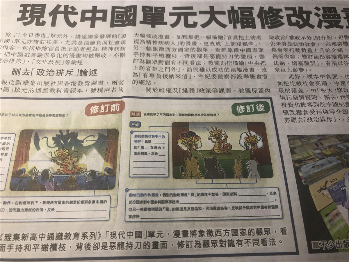 教科書の「修正」について報じる18日付の香港紙、星島日報(藤本欣也撮影)