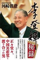 【書評】『李登輝秘録』哲人政治家「魂」の秘史