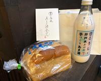 高倉健が愛飲した甘酒で作った食パンが人気に 優しい甘味とふっくら食感 長野・佐久市の老…