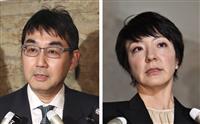 【河井夫妻、初公判詳報】(1)そろって現金配布の趣旨否定「投票依頼ではない」
