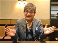 「綾小路きみまろTV」放送開始2年、軽妙なネタで高い人気