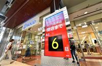 創業の地から消えるそごう 関西唯一の「西神店」が31日閉店