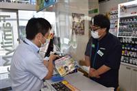 特殊詐欺水際対策、コンビニに照準 埼玉県警