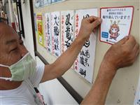 マスク姿の「今川さん」が安心PR 静岡市で飲食店にステッカー配布