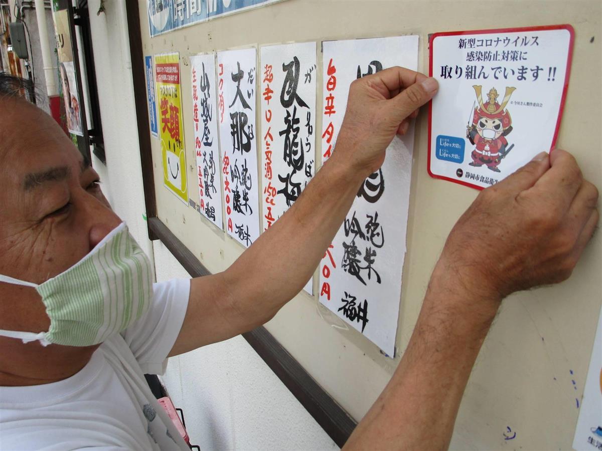 マスク姿の「今川さん」が安心PR 静岡市で飲食店にステッカー…