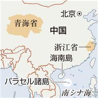 中国、南シナ海へ弾道ミサイル2発発射