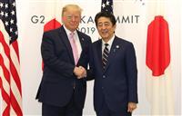 【安倍首相辞任】トランプ氏、「もっとも緊密」なパートナー失う