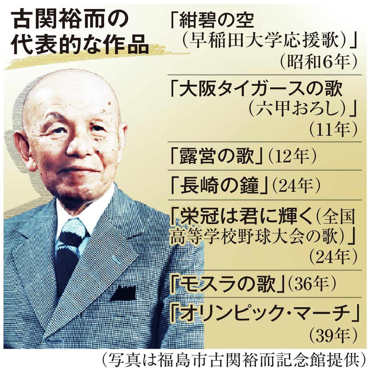 古関 裕 而 行進 曲 古関裕而 - Wikipedia