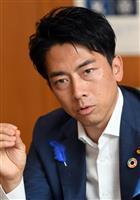 小泉環境相は立候補せず 自民党総裁選、河野防衛相出馬なら支援意向