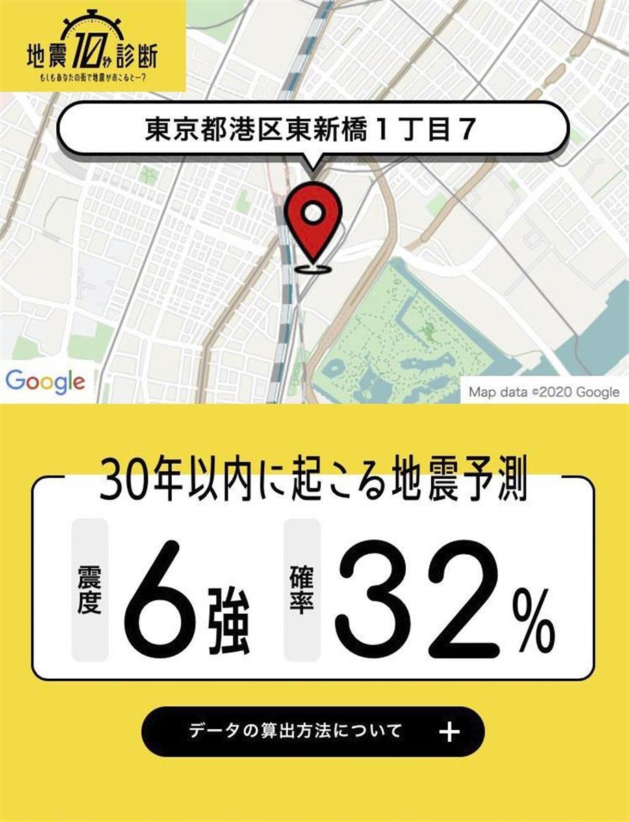 全壊確率、停電日数を診断 ウェブで地震被害予測