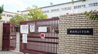 府立の「いちりつ高校」誕生へ…大阪、移管に伴い