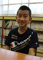 「十二支は大変です」で文学賞 夢は小説家 小学6年生の梶田向省くん(11)