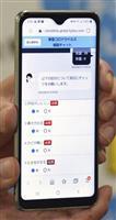 コロナ対策で長崎県、集団感染防止のアプリを企業などへ無償提供