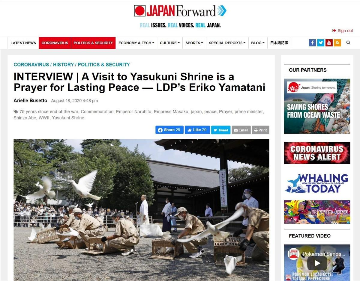 【JAPAN Forward 日本を発信】なぜ靖国参拝なのか