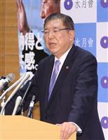 【総裁選ドキュメント】石破氏、菅氏と「原体験を共有」