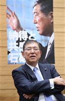 【総裁選ドキュメント】石破氏、選択的夫婦別姓は実現課題