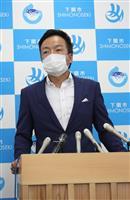 首相辞任表明「投げ出しではない」 前田・下関市長、外交など安倍路線継承を期待