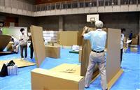 自ら避難所作り宿泊訓練 徳島、防災リーダー参加