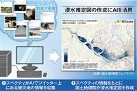 浸水推定、情報収集…災害多発時代にAIが助かる命を増やす