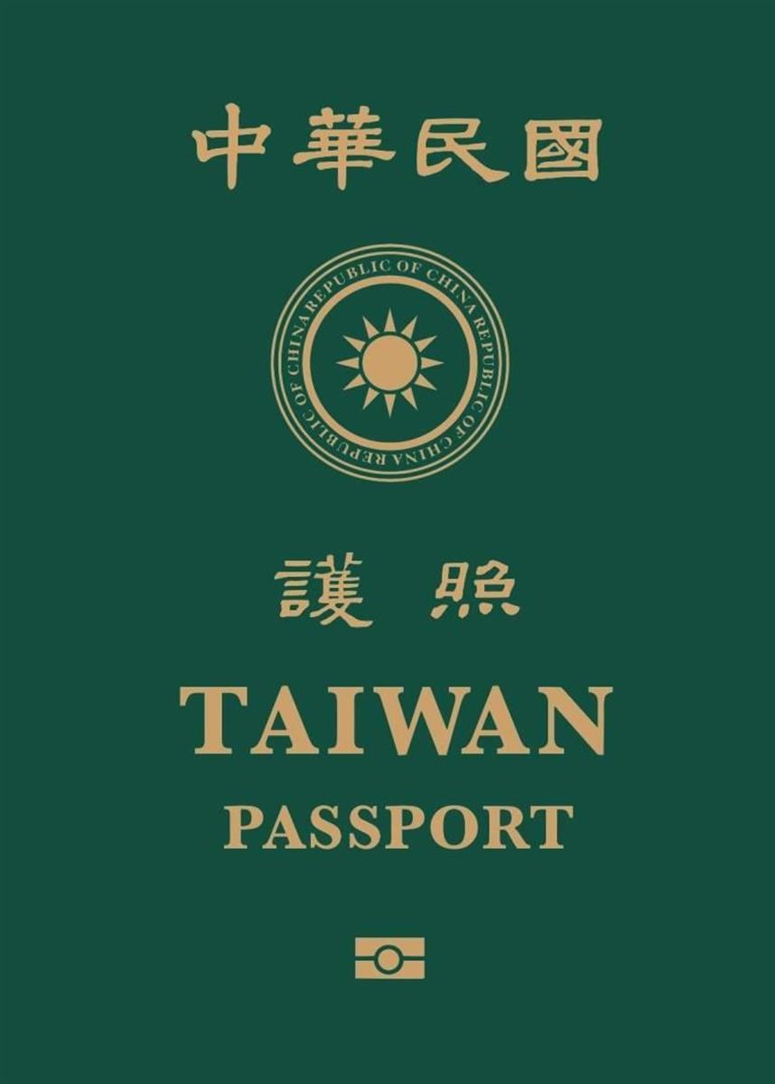 2021年に発行される台湾のパスポート