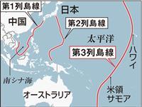 「中国艦隊、第3列島線に接近」ハワイ沖で訓練 台湾・国防部