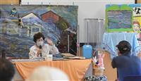 紀伊半島豪雨9年 夫亡くした女性、紙芝居で経験伝える