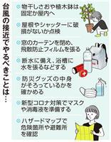 防災袋確認、マスクや消毒液も 台風接近やるべきことは
