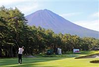 日本一の富士山、フジサンケイクラシックの熱戦見守る