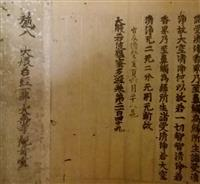 大乗寺・大般若経1383年に寄進 神戸大の学術調査で判明