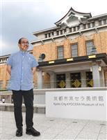 【一聞百見】建築家館長がつくる新たなミュージアムのかたち 京都市京セラ美術館館長 青木…