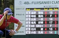 石川遼は9位に後退「悪い部分が出た」