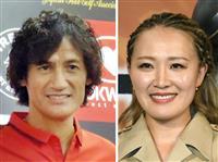 丸山さんと本並さんが結婚 サッカー元代表ペア