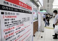 九州新幹線、7日終日運休 JR在来線も