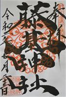 【御朱印巡り】御神宝の隠された新事実 肖像画発見 新潟県村上市・藤基神社