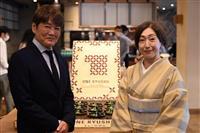 12日から「OneKyushuミュージアム」 都心舞台に九州の魅力探る