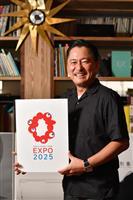 「万博までにかわいがってもらえれば」 大阪万博ロゴマーク制作のシマダタモツさん