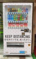 自販機の温泉ロゴに社会的距離 大分