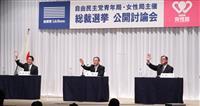 【総裁選ドキュメント】自民総裁選3候補が公開討論会で少子化対策、地方創生など議論