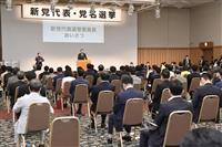 合流新党代表選始まる 泉、枝野両氏が演説