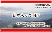 【check!ラジオ大阪】神話や歴史を読み解く「日本人って何?」 メッセージを大募集
