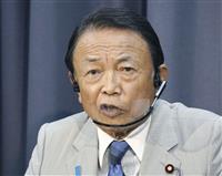 麻生氏「消費税増税、一つのやり方」 菅官房長官の発言受け