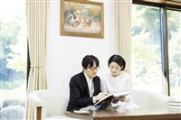 「長女の気持ちできる限り尊重」 紀子さま、眞子さまのご結婚めぐり