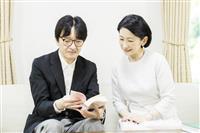 【紀子さまご回答全文(下)】眞子さまのご結婚「親として娘の気持ち受け止め、一緒に考える…
