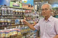 千葉・御宿の名物土産店、9月末で閉店 コロナ禍が直撃