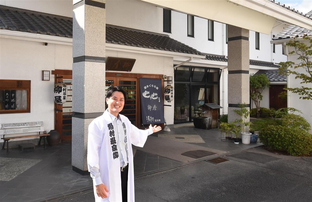 弁護士が旅館の若旦那に 甲府・湯村温泉「コロナ禍から故郷守る…