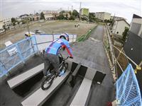 五輪へ専用スタート台を特設 BMX畠山紗英を地元が支援